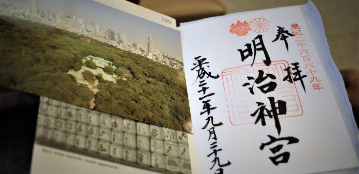 Meiji Jingu – tokyo – 2009-kimhouben